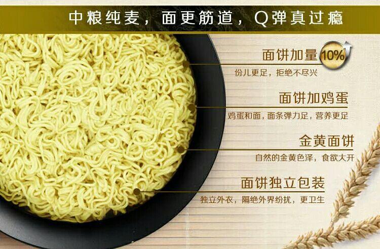 你觉得最好吃的方便面是哪个牌子的哪种口味?相关的图片