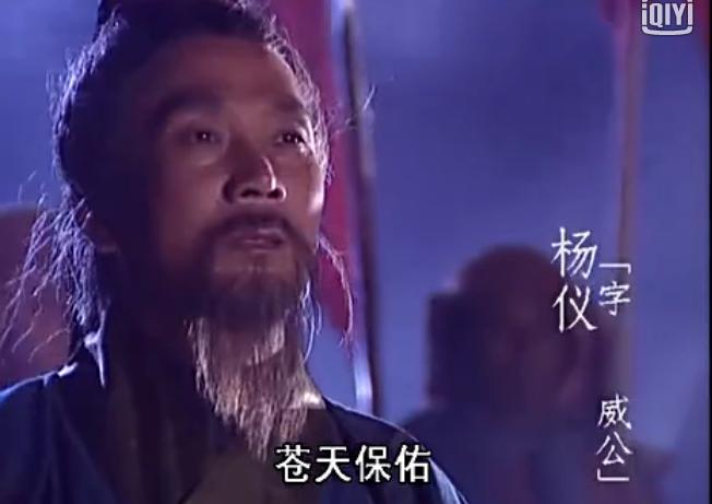 杨仪三国演义_