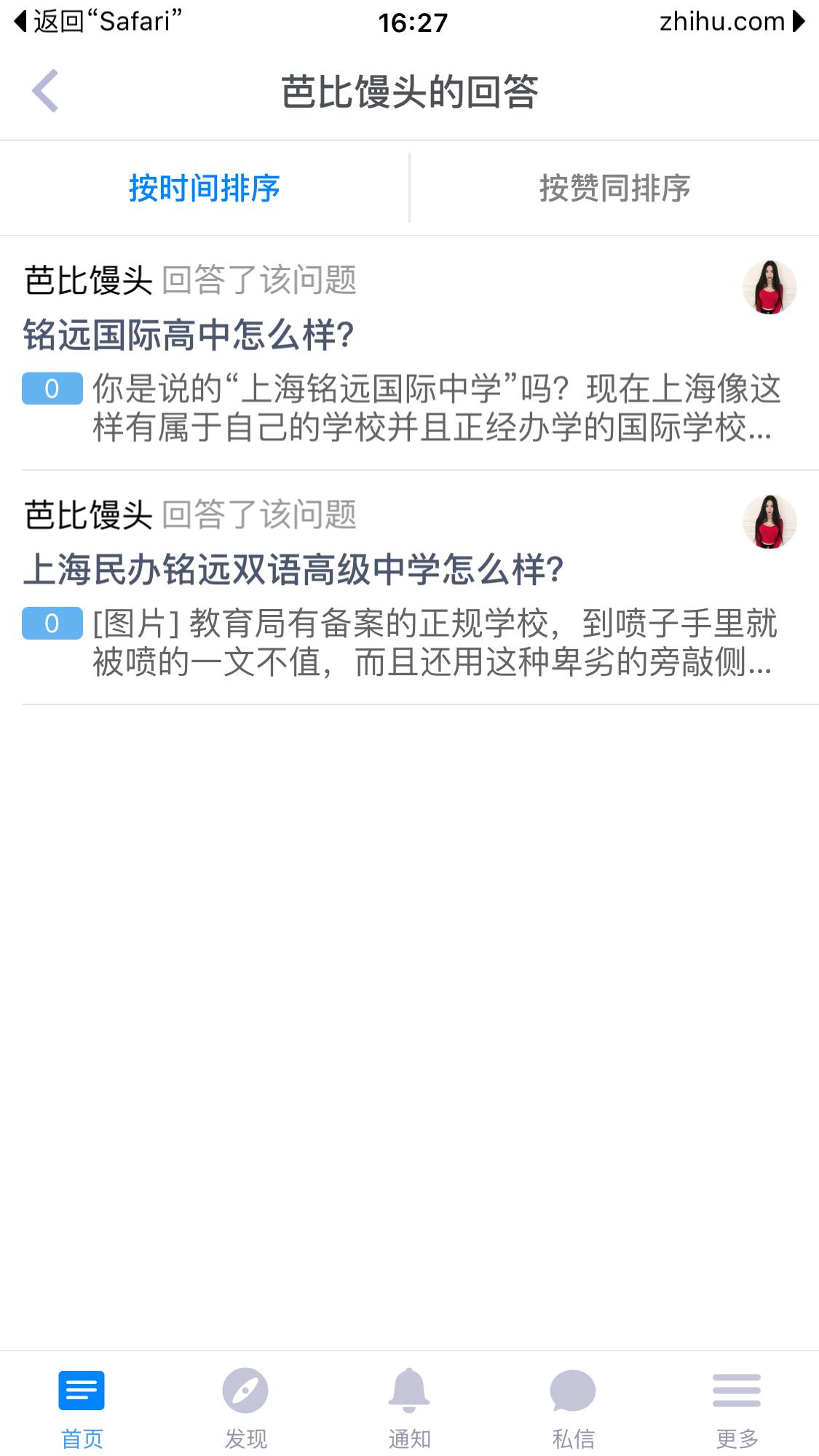 上海民办铭远用户高级中学?-匿名高中市双语v用户二地址图片