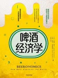 方经济学考点_啤酒经济学
