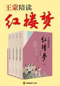 王蒙陪读《红楼梦》(共4册)图片