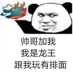 有没有龙王表情包?图片