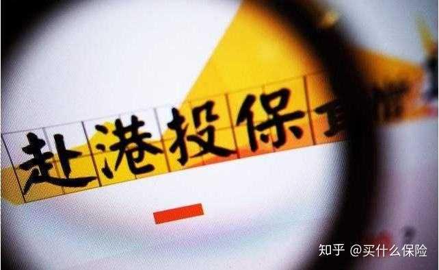 内地人购买香港保险有什么条件  经验