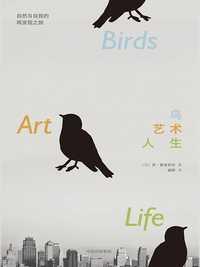 鸟,艺术,人生