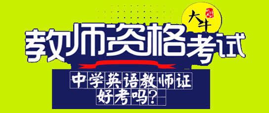 教师资格证+高中英语13高中部南宁图片