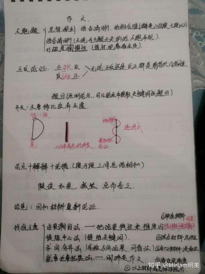 作文分数升高50以上的初中?比率得到中天津高中图片