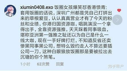 如何看待饭圈女孩 8 月 14 日怒怼香港激进示威者一事