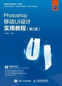 photoshop移动ui设计实用教程(第2版)图片