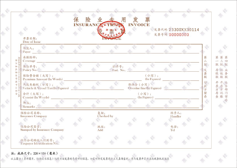 1-4-5:《航空运输电子客票行程单》(加盖了发票监制章)