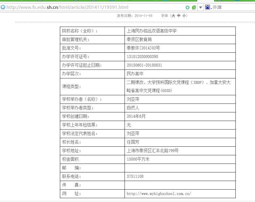 上海民办铭远双语高级中学?-必修-知高中教育一测数学试题图片