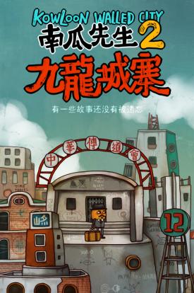 如何评价 CottonGame 出品的解谜独立游戏《南瓜先生2:九龙城寨》?