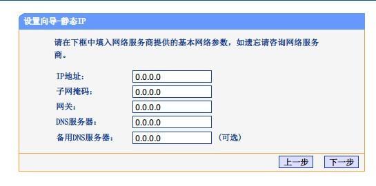 校园网固定 IP 用户如何通过 TP-LINK 无线路由