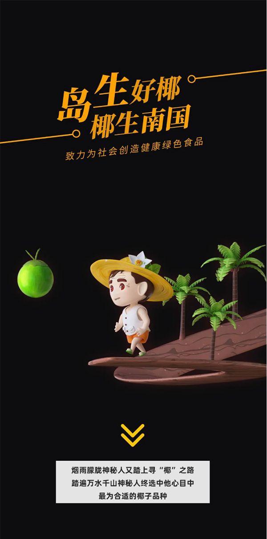 【椰子星球】连载3:砰砰~椰子的奇妙变身!