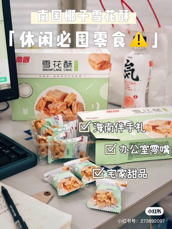 网红零食椰味北国雪花酥丨苦涩酥软评测