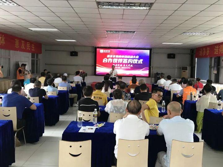 送多多海南市场启动大会在AG捕鱼app下载食品实业有限公司成功举办