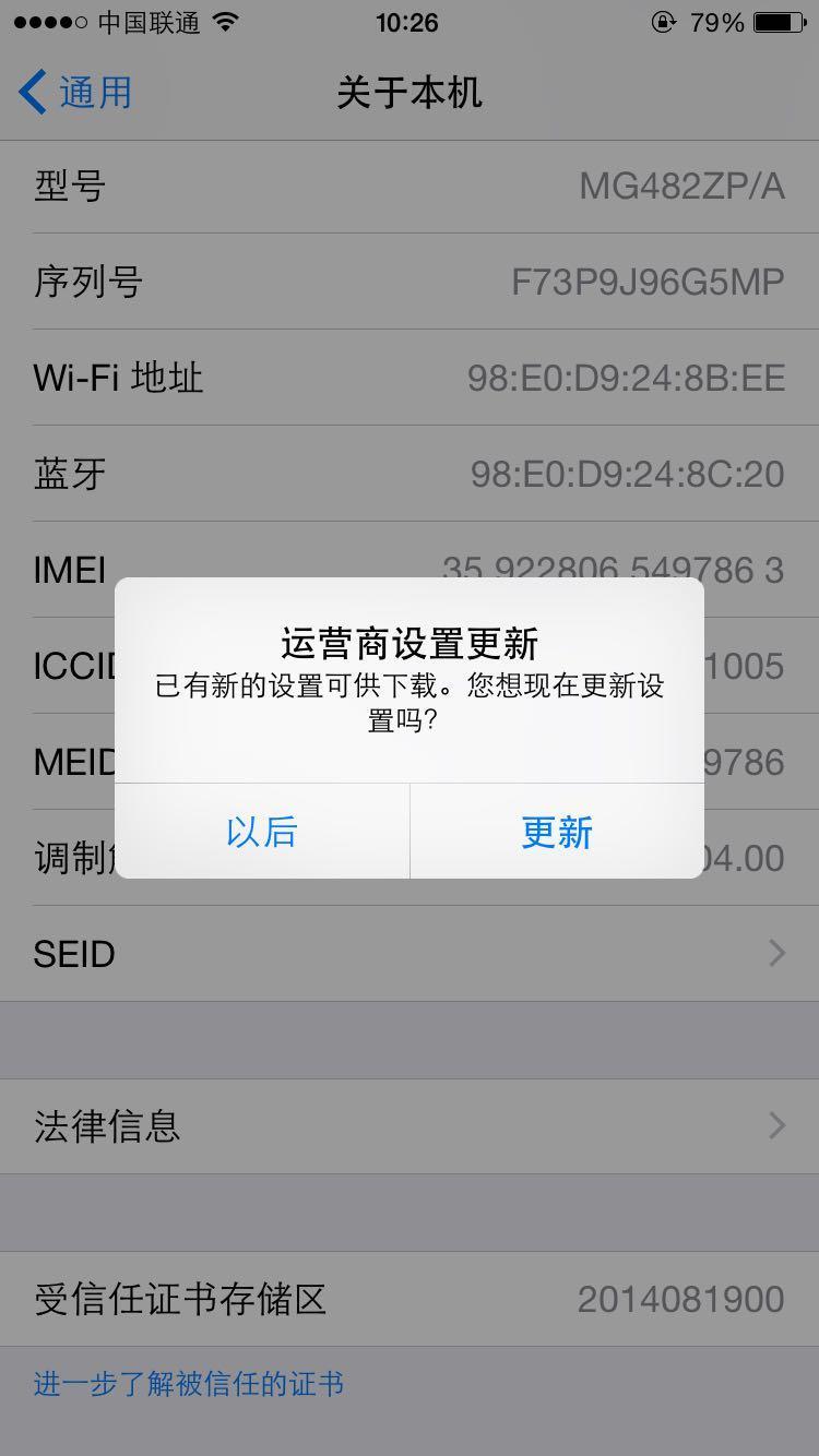 关于(港版)苹果6运营商设置更新…?-iPhone-iphonevps图片
