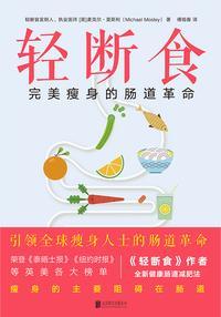 轻断食:完美瘦身的肠道v肠道副作用酸奶减肥法图片