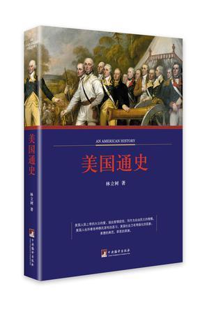 想要了解美国历史怎样自学? - 孟德尔的回答