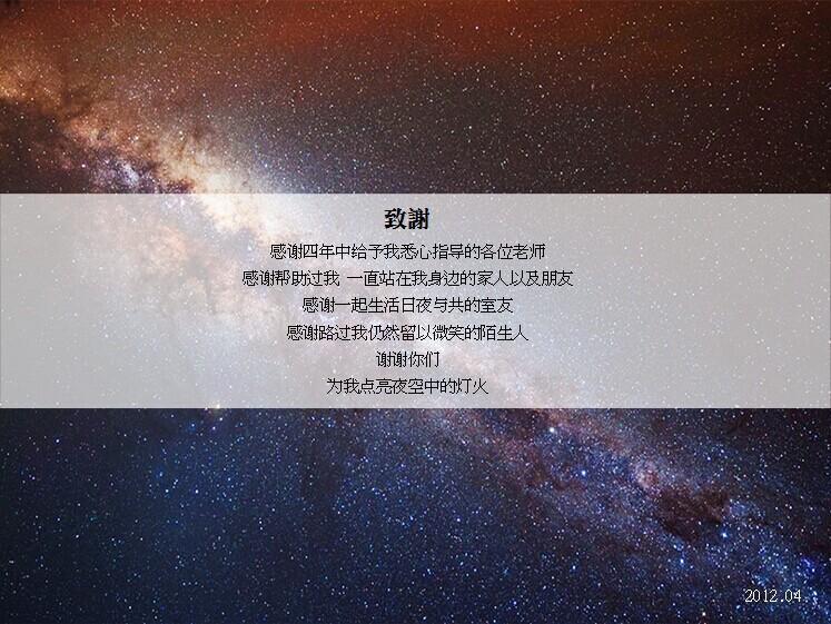 结业ppt结束语_