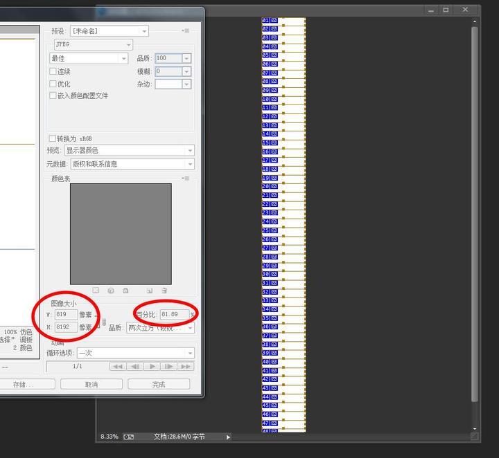 为什么 Photoshop CC 导出切片时如果图片尺寸较大就会自动缩小