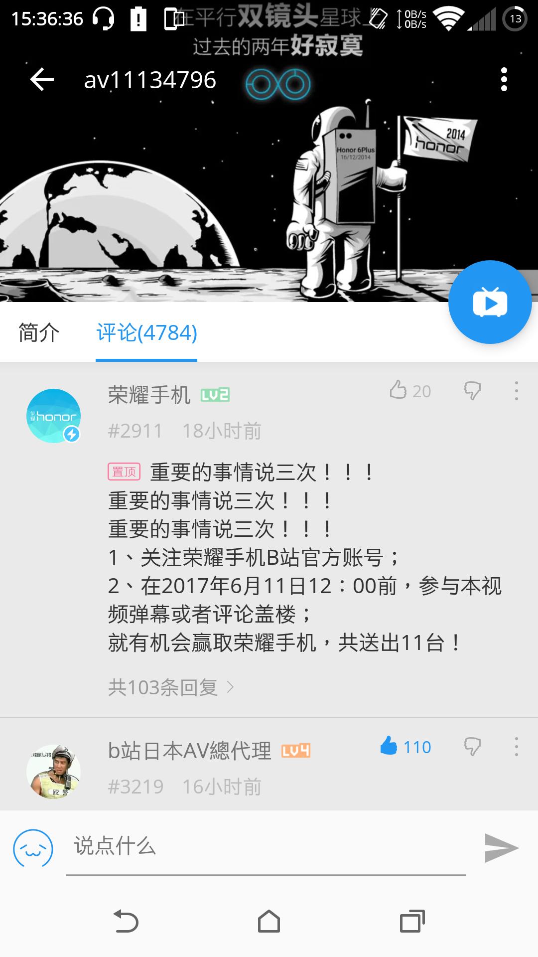 营销哔哩哔哩荣耀华为账号官方电话评价碰手机手机华为售后服务图片