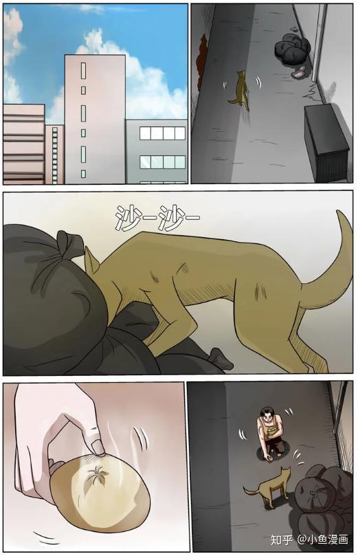 一只狗的报恩的漫画,有没有看过?迅雷漫画在线图片