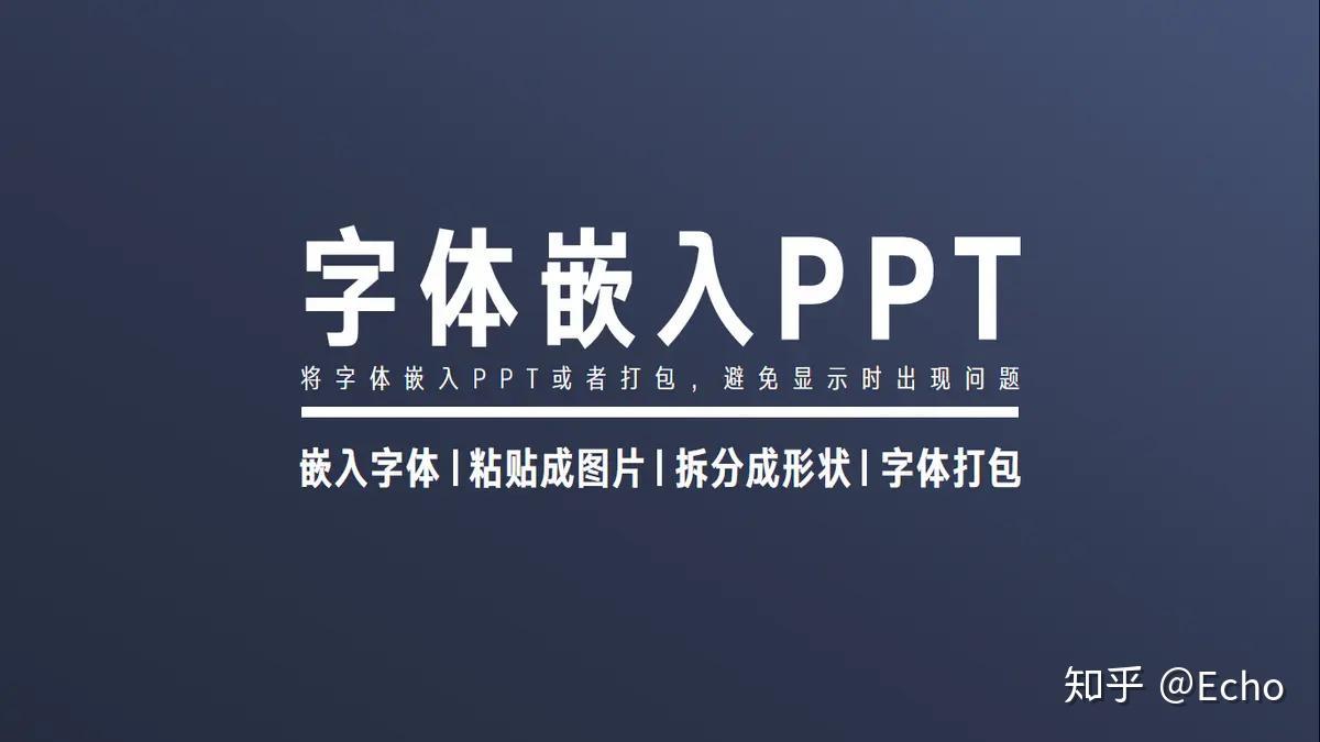 该选择PPT的字体?计版设排筑建psd图片