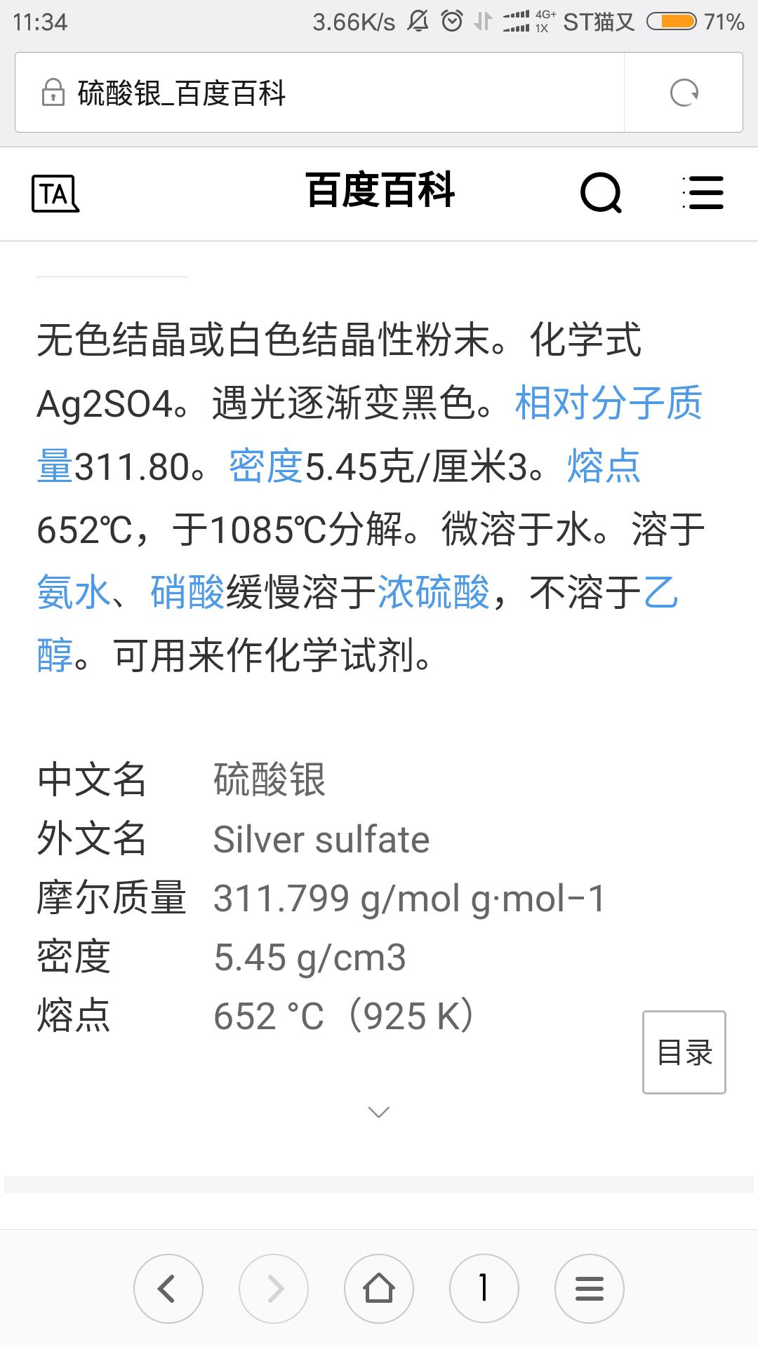 高中化学,氯工厂的v工厂。?中国乐离子哪在高图片