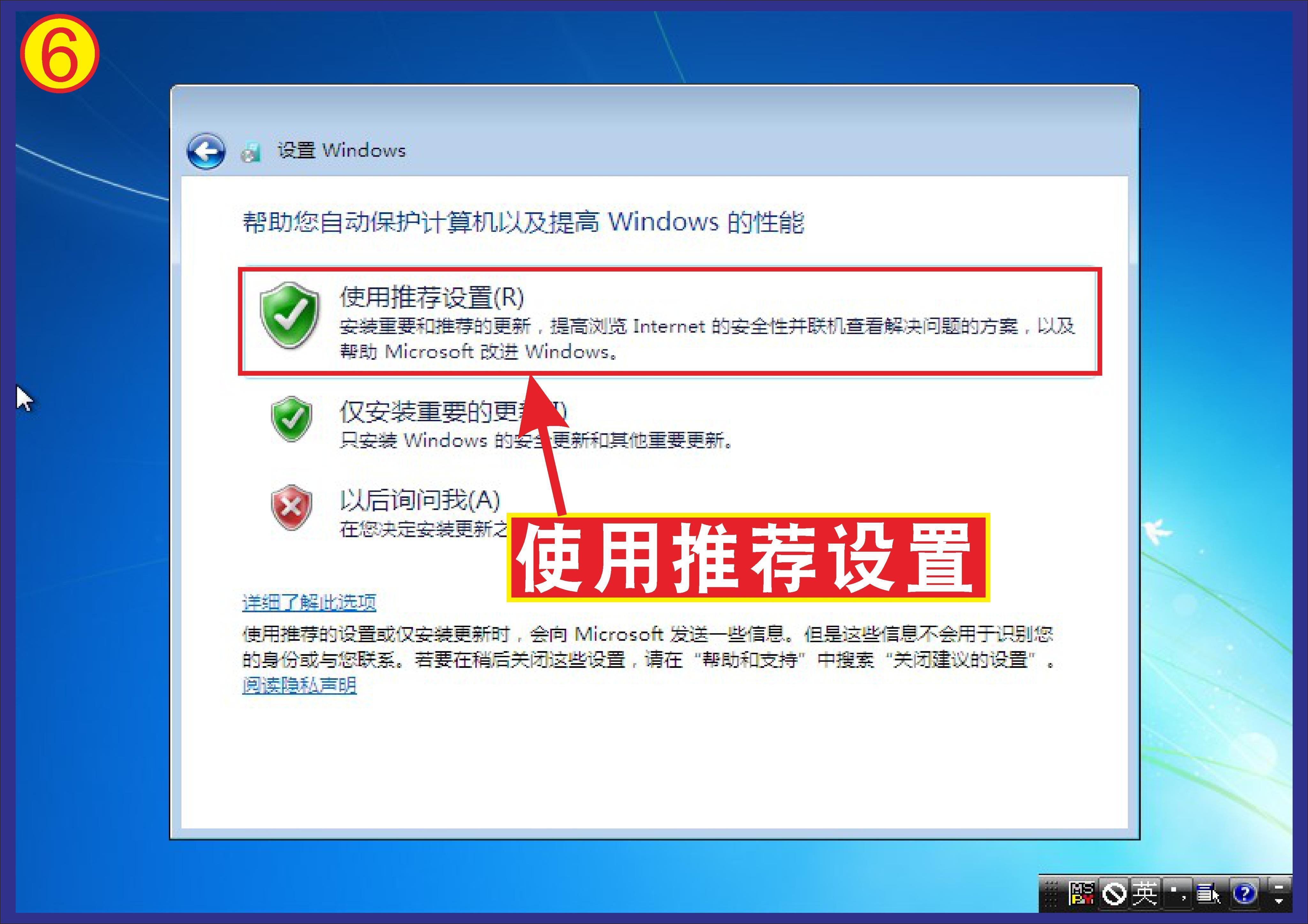 Windows7系统方法安装软管消火教程的操作原版图片