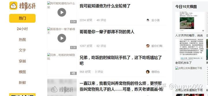 糗事百科网站源码下载(糗事百科那种网站) (https://www.oilcn.net.cn/) 综合教程 第1张