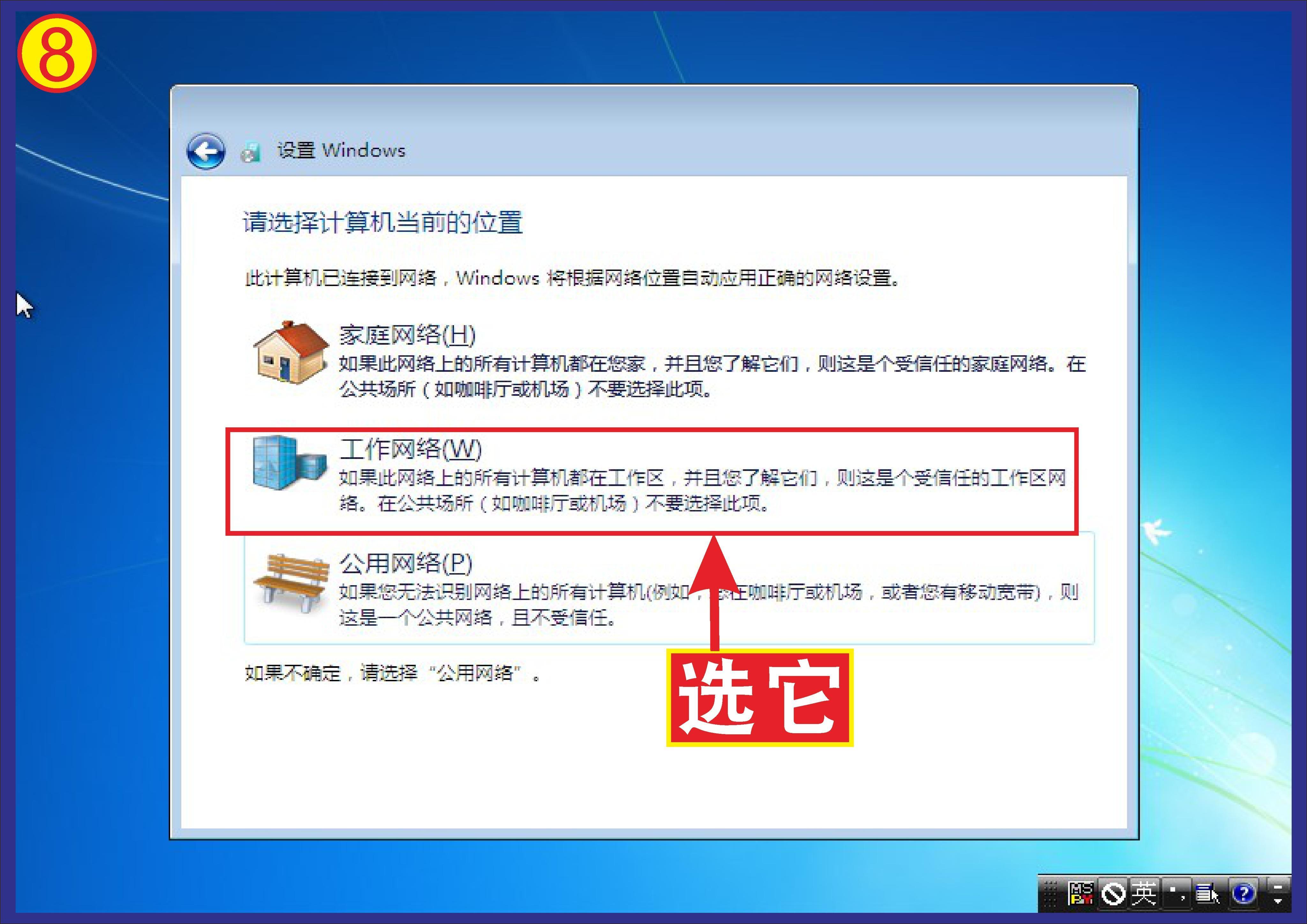 Windows7视频教程安装教程安装原版轮鱼线系统图片
