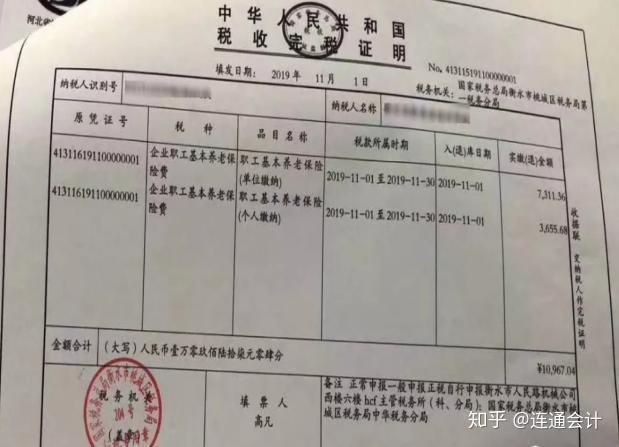 社保全国联网 北京户口