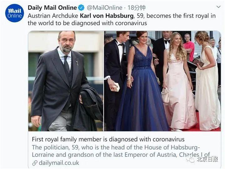 奥地利大公确诊