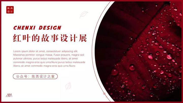 【ppt】100张可商用无版权红色主题类型素材图片分享