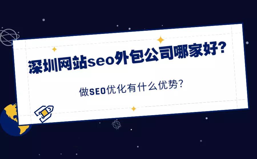 seo优化公司优化:如何做好公司网站SEO优化
