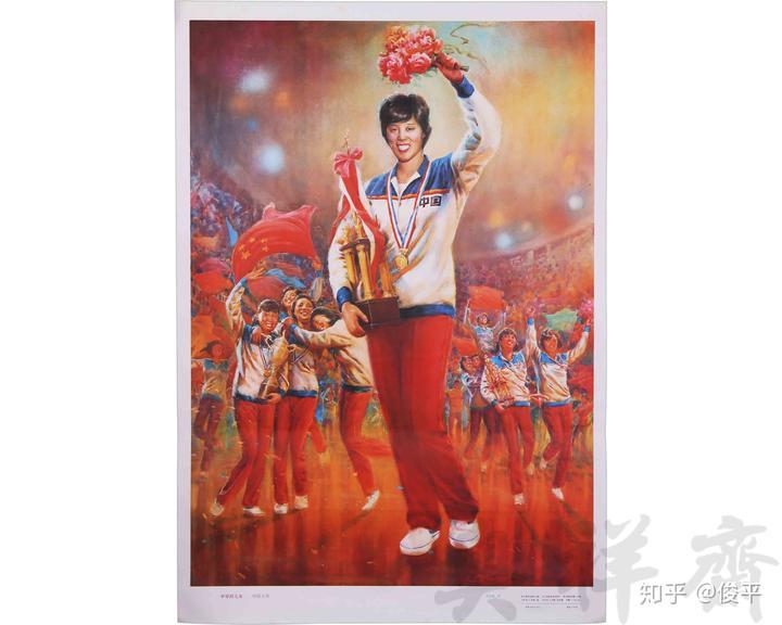 新中国体育宣传画,喜欢的收藏吧(四)图片