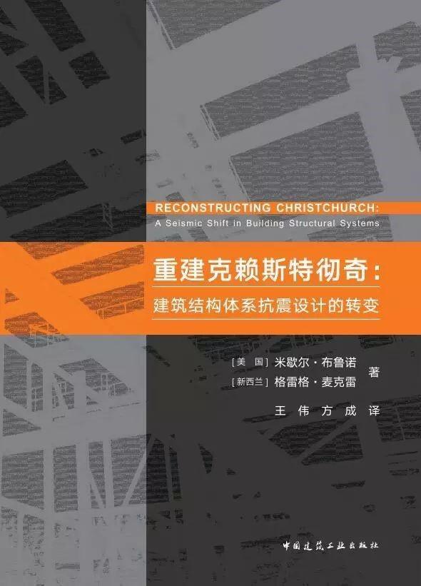 —— 建筑结构体系抗震设计的转变图片