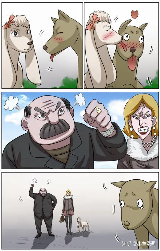 一只狗的报恩的漫画,有没有看过?季鬼第二东京漫画食尸图片