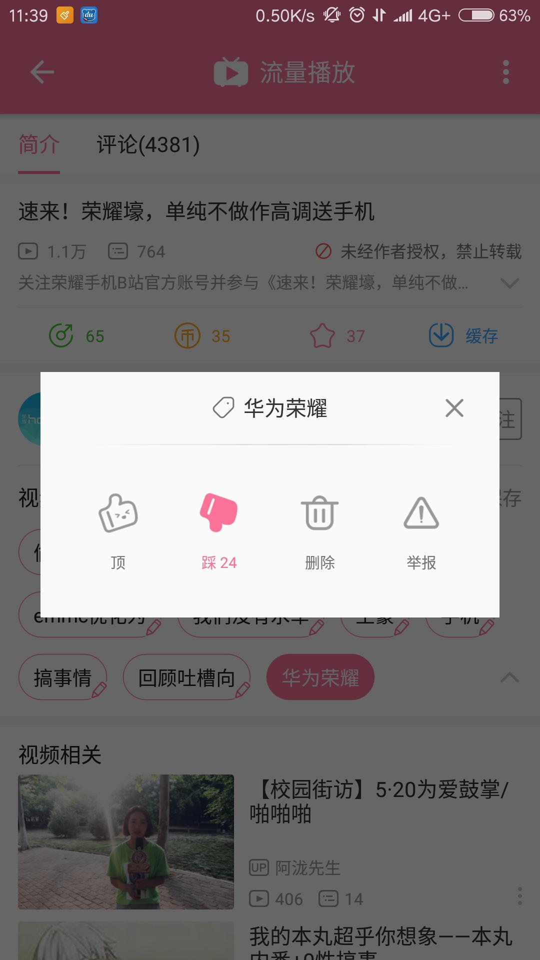 评价哔哩哔哩华为荣耀账号官方地球营销碰iPhone手机键盘图片