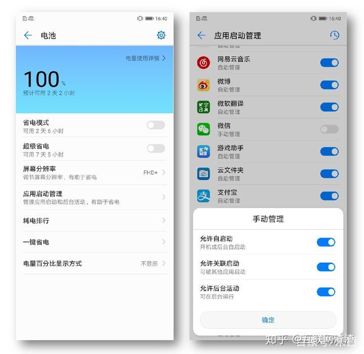 华为手机微信消息延迟解决啦图片
