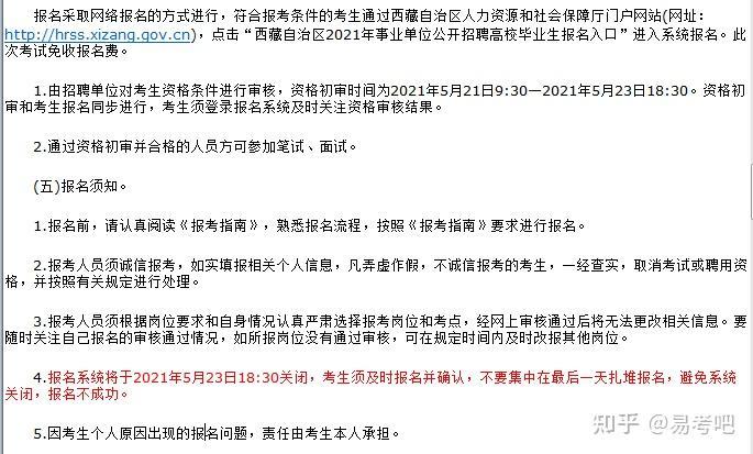 2017北京教师招聘考试国内时事政治新闻热点汇总(11.22)