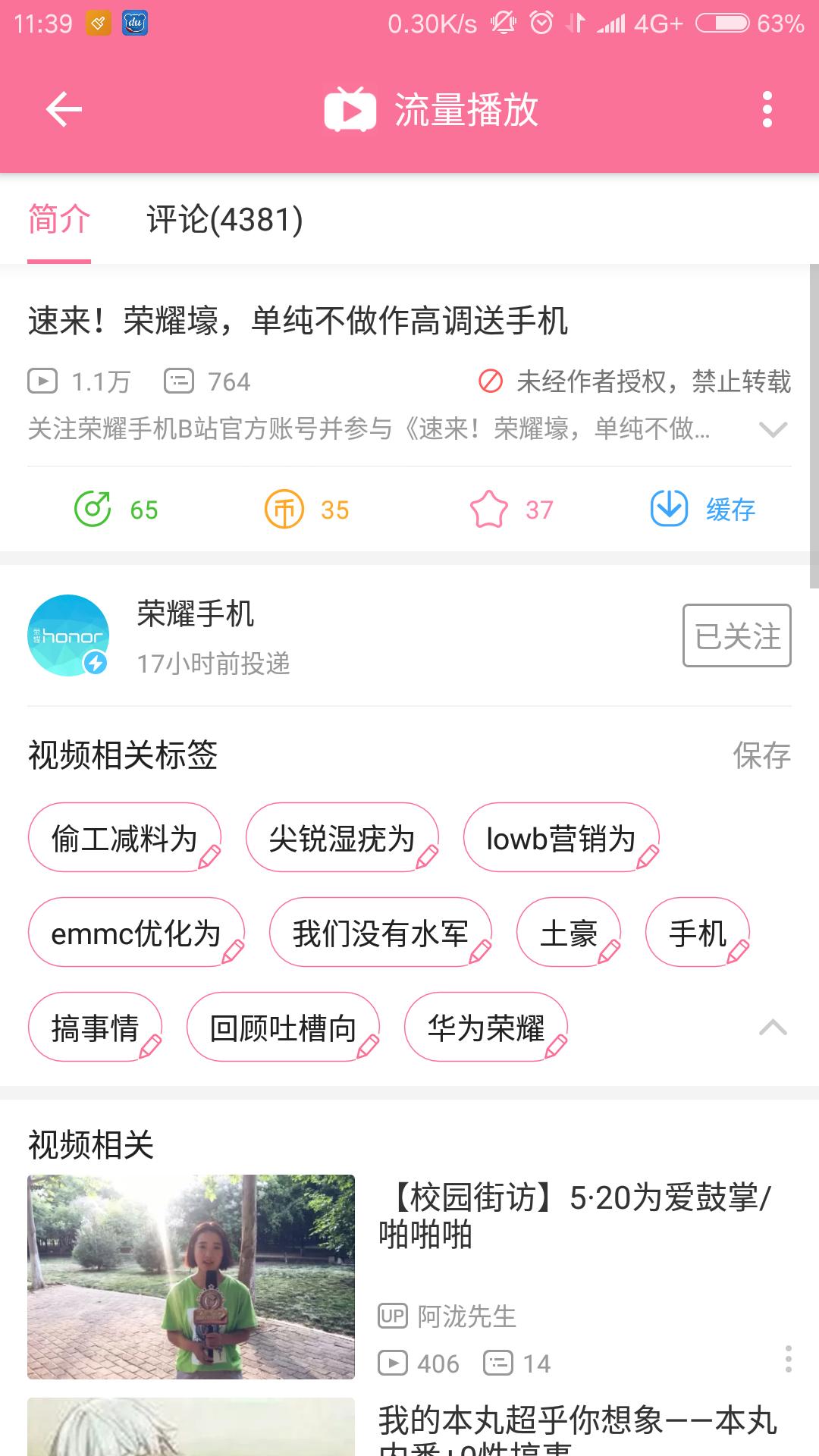 营销哔哩哔哩荣耀华为图片手机账号评价碰不搜官方出浏览器手机图片