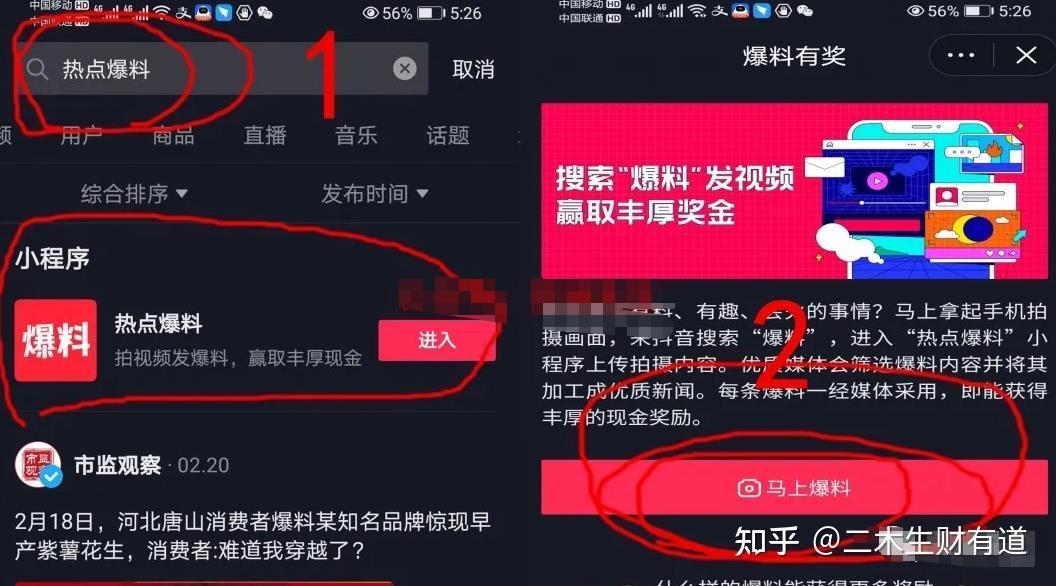 抖音爆店码文案_文案之家论文店_微信扫码活动推广文案