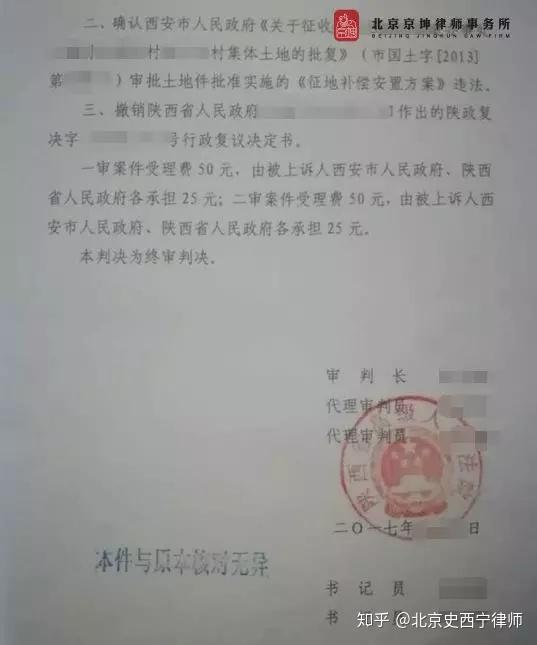 陕西省高级人民法院行政判决书
