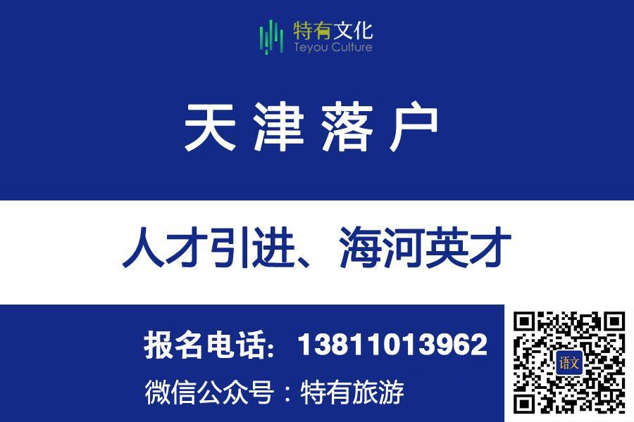 天津市滨海新区社保局查询电话 地址|上班时间 天津社保网