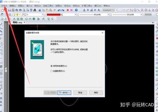 在CAD设计的图纸绘制剪切命令使用中国市政围挡时候类图片