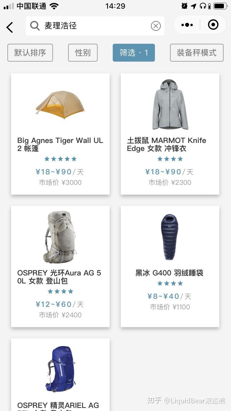 中国有哪些地方适合徒步露营?相关的图片
