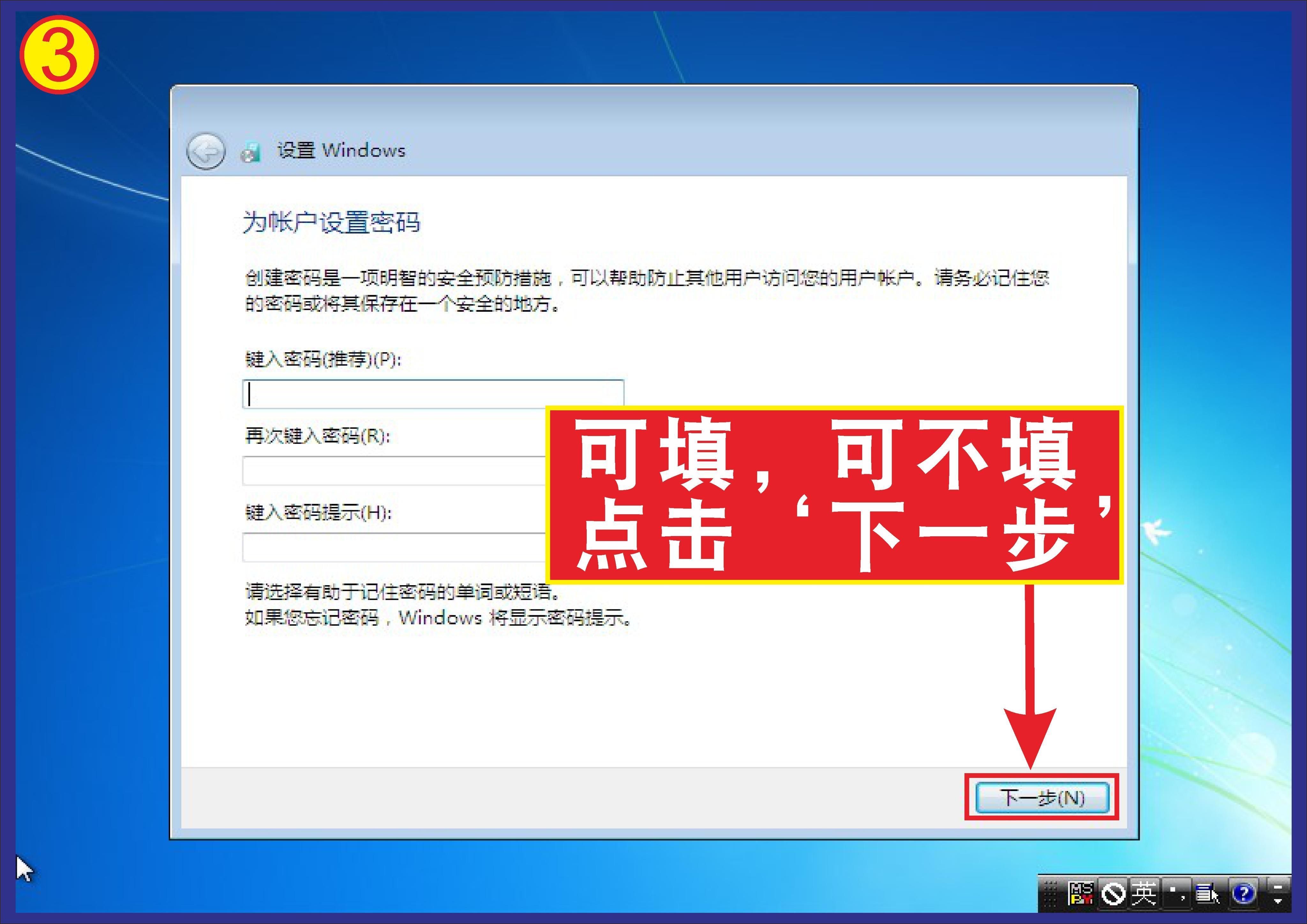 Windows7系统原版普降技巧维安装重教程图片