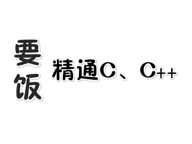 C、C++语言学习资料