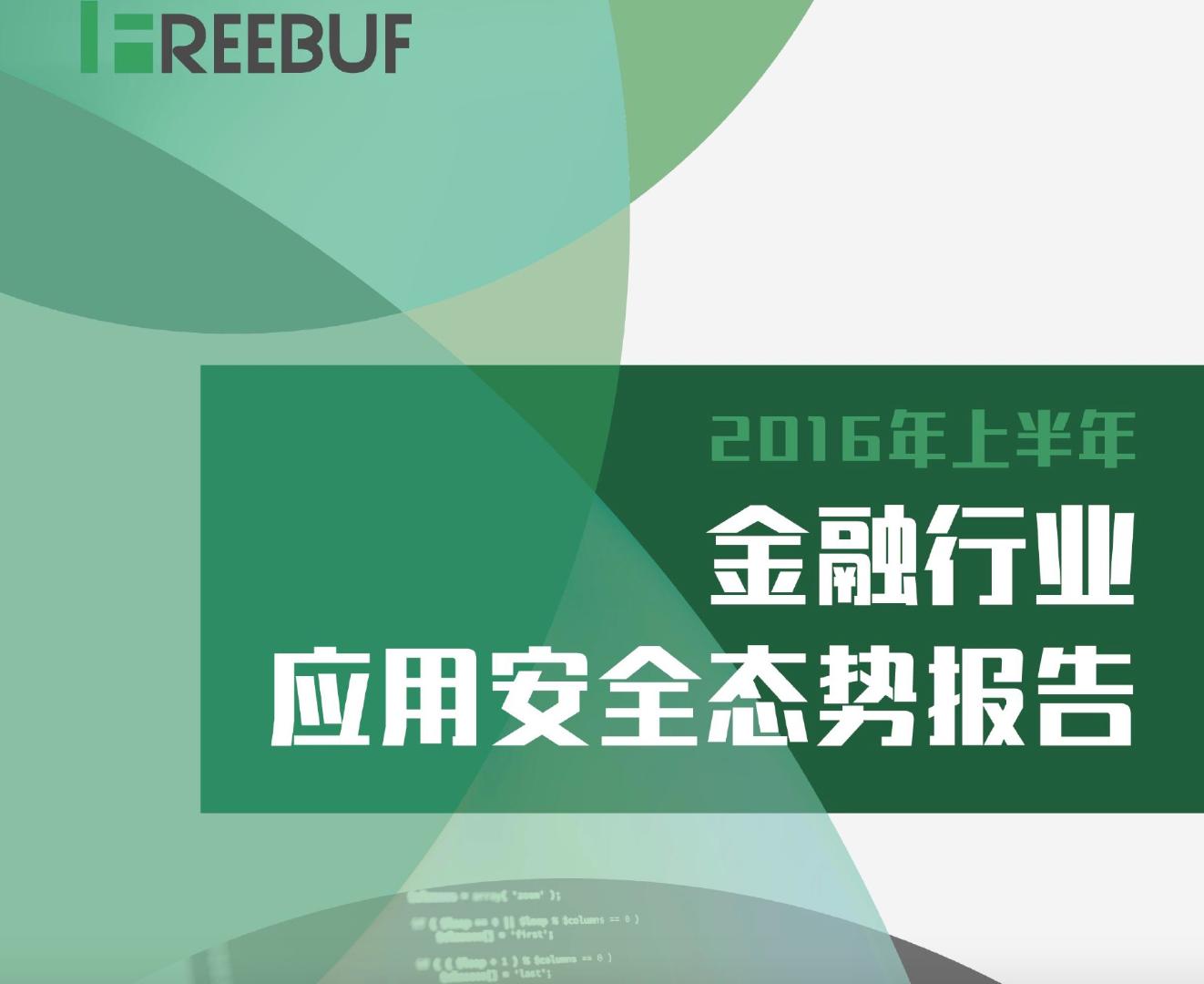 【行研】FreeBuf发布2016年上半年金融行业应用安全态势报告